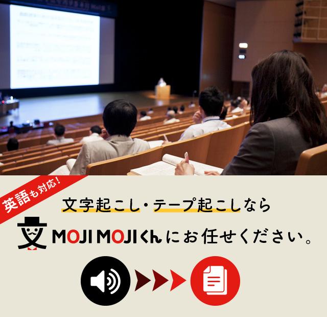 その重要な会議の記録、MOJIMOJIくんにお任せください。